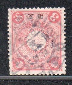 (4600)日在华客邮菊切手加盖 支那 3钱销上海欧文戳