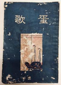罕见:民国版 · 民歌集【蛋歌】1927年初版、钟敬文编著、开明书局发行