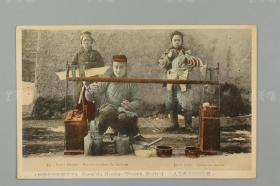 清末民初 天津双龙洋行发行人工修理破损陶器艺人 贴法国在华客邮邮票实寄明彩色信片1枚(盖有三枚法国在华客邮局邮戳) HXTX177319