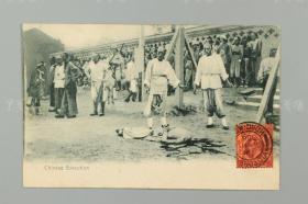 民初 香港发行犯人砍头刑场现场 实寄明信片1张(贴香港英王爱德华七世头像四先邮票一枚,有到达戳) HXTX177321