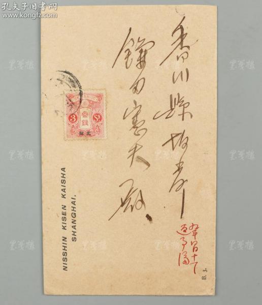 清末民初 上海寄日本实寄封一枚(贴日本在华客邮邮票,销日本在华上海客邮局邮戳) HXTX177335