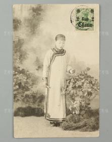 清末 穿氅衣的满族妇女 实寄明信片一张(贴德国在华客邮邮票,销德国在华北京邮局邮戳;此照片出自于1900年日本摄影师山本赞七郎拍摄作品) HXTX177338