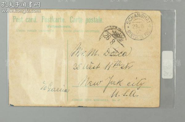 清末 中国戏剧人物 实寄彩色明信片一张(贴德国在华客邮邮票,销德国在华上海邮局邮戳) HXTX177339