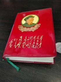 文革红宝书《毛主席诗词》南京大学中文系 内有毛主席彩像18幅及林题3页