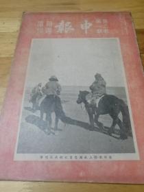 1937年《申报增刊》新年第一期  封面塞外骑兵  收复百灵庙