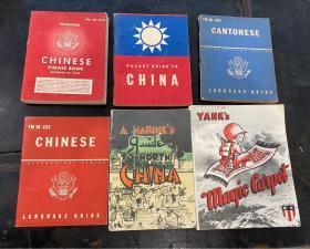 民国时期,美国飞虎队(中国空军美国志愿援华航空队)文献6种合售