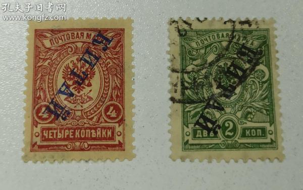 """清代 沙俄在华客邮邮票 2戈比、4戈比 两枚(倒盖俄文""""Китай"""";一枚新票变体倒盖、一枚盖销票)HXTX177454"""