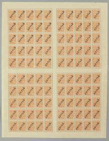 """清末 沙俄在华客邮新票加盖""""КИТАЙ""""1戈比邮票全张4全格100枚(边纸齐全) HXTX177465"""