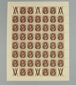 """清末 沙俄在华客邮新票:俄1 第一次加盖""""КИТАЙ""""邮票1卢布邮票全张50枚(边纸齐全;带六枚附票) HXTX177466"""