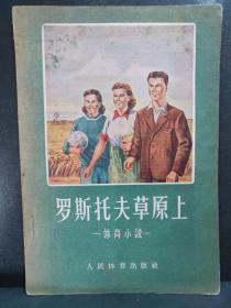 P10297  罗斯托夫草原上·体育小说·插图本
