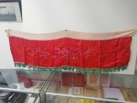 14号,晚清或民国时期,婚嫁时用的装饰门帘头或帐檐,38×135厘米,保存完好,纯手工丝绣,精美漂亮,
