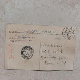 清代美国寄香港明信片