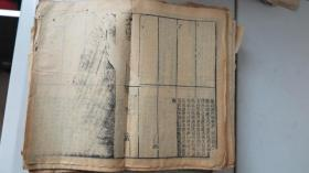 清代线装刻本  诗经体注图考 散装约百余页 蝴蝶装?尺寸31*26厘米 内有十几页破损