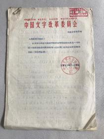 1965年中国文字改革委员会红头文件转呈人教出版社,语言文字学家