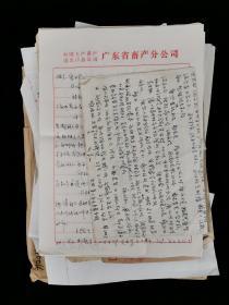 沙飞女儿王-笑-莉旧藏:沙飞女儿王-笑-莉 上款信札两通四页 及佚名 手稿复写件《献给妈妈的歌》一份五页 附《中国战时儿童保育会成立五十周年纪念大会》等复印件、打印件一批 HXTX315826