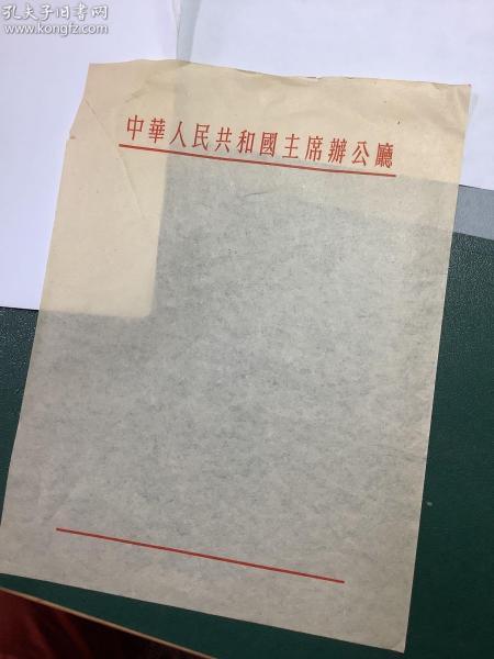 品好。老信笺。中华人民共和国主席办公厅。  繁体字。50年代信笺纸10张。没有斯。没有用过。