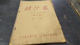 1984年7月——1984年9月                     中共临汾地委机关报             《临汾报》(合订本)  第954期——993期