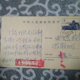 1987年中国人民邮政明信片