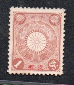 (4598)日在华客邮菊切手加盖 支那  1钱信销