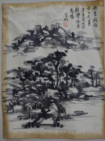 黄宾虹山水(T45)