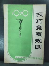 P10263  技巧竞赛规则 1979