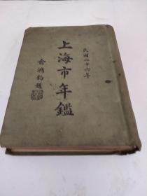 民国26年《上海市年鉴》上册,俞鸿钧题签  中华书局,布面精装