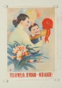 浙江省计划生育委员会编印 张德俊作《实行计划生育》(对开)宣传画一张 HXTX314742