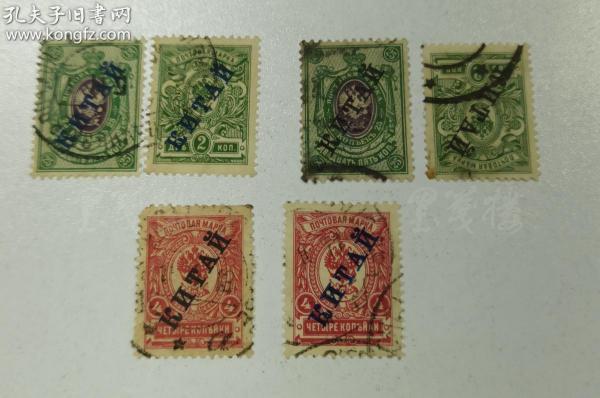 """清代 沙俄在华客邮邮票盖销票 2戈比、4戈比、25戈比蓝色、黑色各两枚(加盖俄文""""Китай"""";三种面值均有一枚为错色组外品)HXTX177453"""