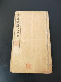 柳氏原本《三元总录》,上中下一册全,品如图
