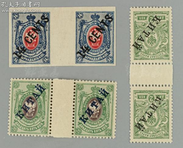清代 沙俄在华客邮邮票组外品 及变体新票 带过桥双连3件 共6枚邮票(2戈比邮票加盖移位出框、14戈比邮票为无齿票、25戈比邮票加盖错色) HXTX177456