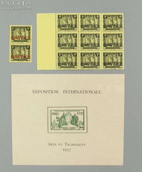 """清代民初 法国在华客邮邮票新票一组:1937年法国属地艺术博览会小全张一枚(中国第一枚小型或小全张)、安南法兰西神像加盖""""Kouang Tchéou"""