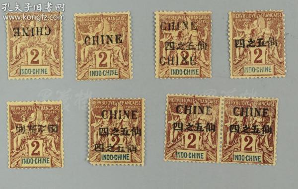 清代 法国在华客邮变体票一组8枚:含倒盖、漏盖、复盖、透印等情况 HXTX177459