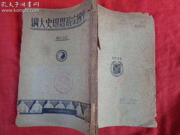 民国平装书《中国宗教思想史大纲》民国29年,1册全,王治心编,品好如图。