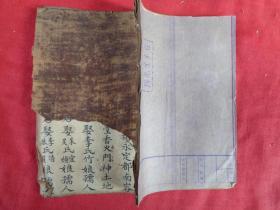 手稿本《大清国江南宁国府》清,1册全,21面,长17cm11cm,品好如图。