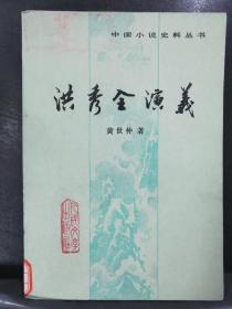P10276   洪秀全演义·中国小说史料丛书·插图本