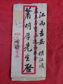 清朝名人信札3页,含信封,书法精美,品好如图。