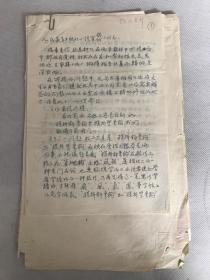 1983年书法教育家'戴尧天'致函人教出版社 信函 稿件等一组