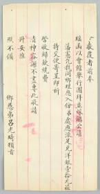 光绪三十年(1904) 任会同、乐会知县 吕光琦 毛笔信札一通一页 HXTX315674