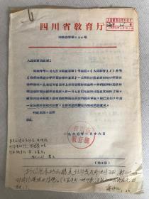 """1965年教科所""""蒋仲仁""""致函四川教育厅函件等。三通附原信封2个"""
