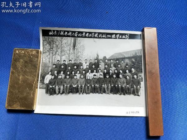 北京广播电视大学北京电力学校。机械班毕业留念。  【  合影照片  】六七十年代  尺寸17————21厘米  ~  北京新街口照相