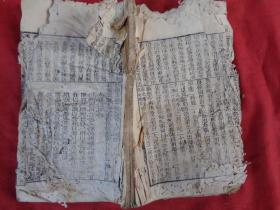线装书《汉宋奇书》清,1册(卷32----35),品如图。
