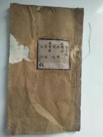 清代精刻百忍堂《张氏宗谱》卷之首五白纸大开本一册全