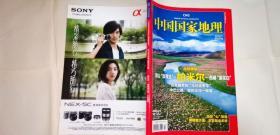 中国国家地理2010.7