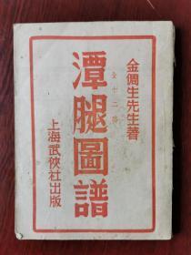 民国35年原版---十二路谭腿图谱一册全、存世较少,难得好品,见图