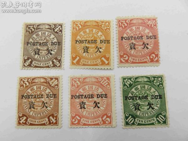 {会山书院}2#大清国邮政清朝清代蟠龙欠资邮票6枚未使用全套