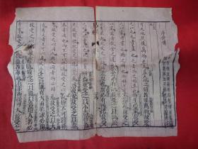 清朝书法手扎6叶合拍,品好如图。..