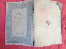 民国平装书《王临川集》民国,1册(四),王安石著,品好如图。