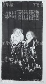 旧拓 吴郡石师唐仁斋所作 罗聘书记《寒山拾得像石刻》(尺寸130*67cm)HXTX315430