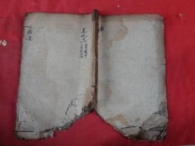 线装书《象吉备要通书》清,1厚册,大开本,品如图。