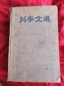 《列宁文选》第一卷